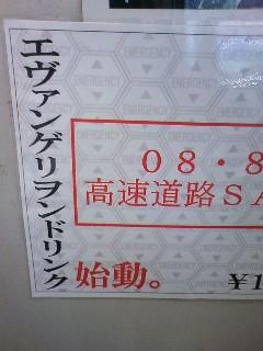 090719_082546.JPG