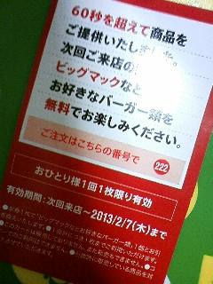130110_115651.JPG